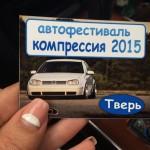 Автофестиваль Компрессия 2015